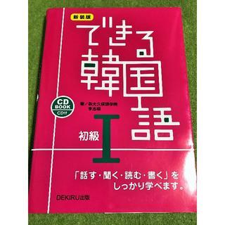 新装版 できる韓国語 初級I(参考書)