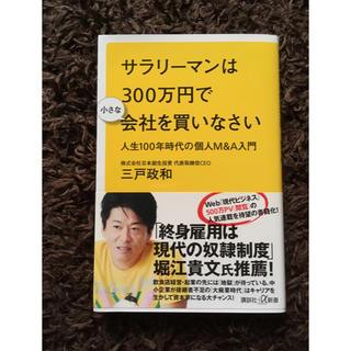 コウダンシャ(講談社)のサラリーマンは300万円で小さな会社を買いなさい(ビジネス/経済)