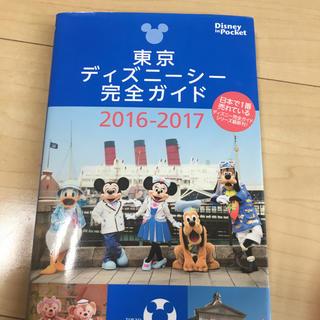 コウダンシャ(講談社)の東京ディズニーシー 完全ガイド2016-2017(地図/旅行ガイド)