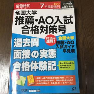 オウブンシャ(旺文社)の螢雪時代 2017 7月臨時増刊 推薦・AO入試合格対策号(参考書)