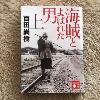 コウダンシャ(講談社)の海賊とよばれた男(上)(文学/小説)