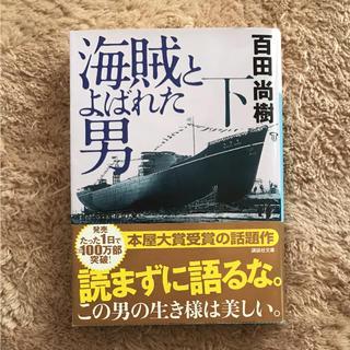 コウダンシャ(講談社)の海賊とよばれた男 下(文学/小説)
