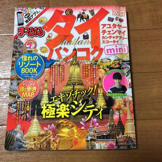 オウブンシャ(旺文社)のまっぷるタイ(地図/旅行ガイド)