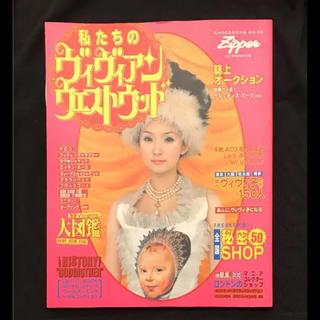 ヴィヴィアンウエストウッド(Vivienne Westwood)の雑誌 zipper 平成10年発行 ヴィヴィアンウェストウッド 特集(ファッション)