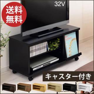 【送料無料】テレビ台 キャスター付き 木製テレビ台(リビング収納)