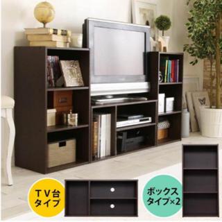 早い者勝ち☆ カラーボックス×2 モジュールボックスTV台×1 3個セット(リビング収納)