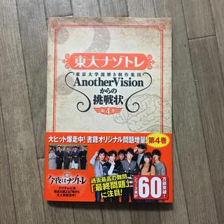 東大ナゾトレ  Another Visionからの挑戦状 第4巻(その他)