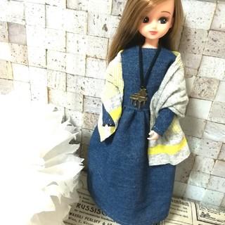 ゆったりシルエットデニムワンピコーデ リカちゃん服 ブライス服(人形)
