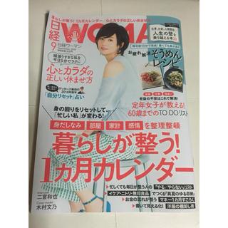 ニッケイビーピー(日経BP)の日経woman 9月号(ビジネス/経済)
