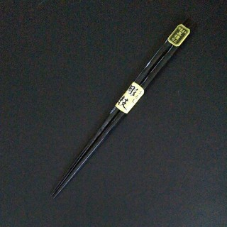 天然木製 彫刻仕上げ うるし箸(カトラリー/箸)