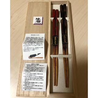 若狭塗箸 夫婦箸(カトラリー/箸)