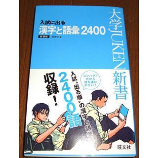 オウブンシャ(旺文社)の入試に出る漢字と語彙2400(参考書)