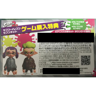 ニンテンドースイッチ(Nintendo Switch)の【限定】スプラトゥーン2 ギア2種セット セブンイレブン限定(家庭用ゲームソフト)