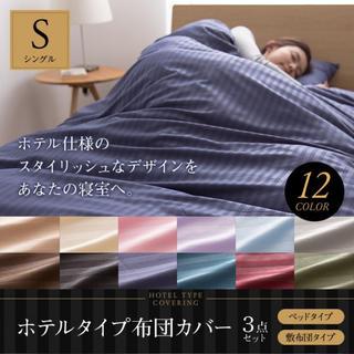 布団カバー3点セット (敷布団用/ベッド用) シングル