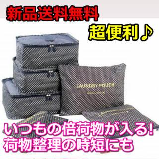 旅行用ポーチ トラベル バッグインバッグ ケース 6点 セット スターネイビー(スーツケース/キャリーバッグ)