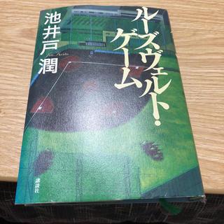コウダンシャ(講談社)のルーズヴェルト・ゲーム(文学/小説)