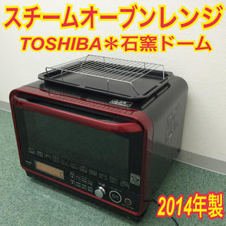 送料無料*東芝 スチームオーブンレンジ 2014年製*人気の石窯ドーム!レッド♪