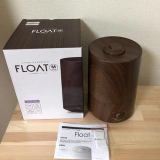 アロマ加湿器 Float M フロート M 超音波式