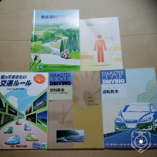 教習所 教本 5冊セット(資格/検定)