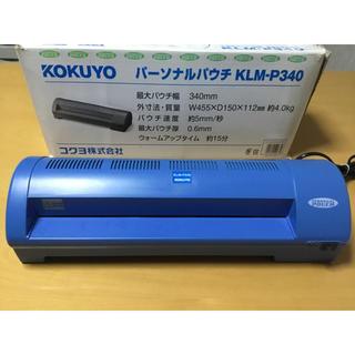 コクヨ(コクヨ)の【美品】KOKUYO/コクヨ パーソナルパウチ KLM-P340 A3対応(その他)