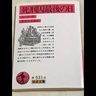 死刑囚最後の日 レミゼラブル(文学/小説)