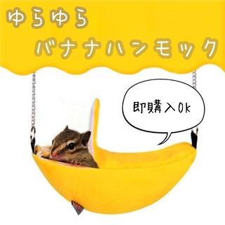 【新品】ゆらゆら バナナハンモック バナナブランコ インコ ハムスター 小動物