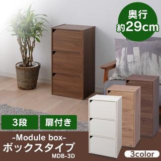 ☆超人気☆ カラーボックス 3段 収納(リビング収納)
