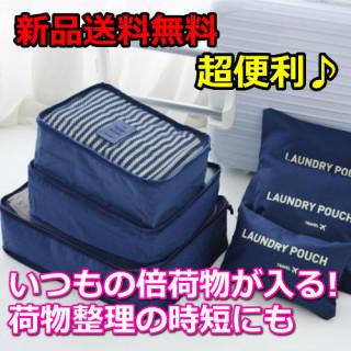 旅行用ポーチ トラベル バッグインバッグ ケース 6点 セット ネイビー(スーツケース/キャリーバッグ)