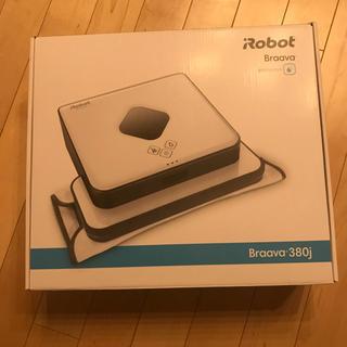 アイロボット(iRobot)のi Robot Braava 380j(掃除機)