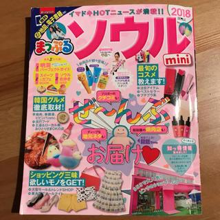 オウブンシャ(旺文社)のガイドブック まっぷる ソウル mini(地図/旅行ガイド)