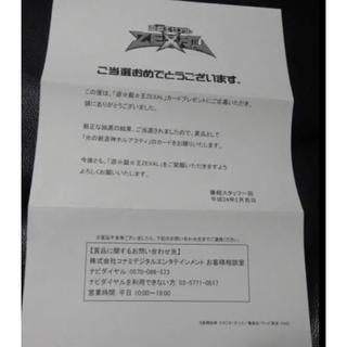 ★早い者勝ち‼︎★遊戯王 光の創造神ホルアクティ の通知書(シングルカード)