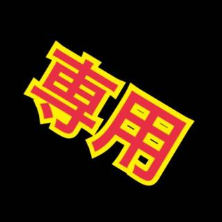 noz様専用(参考書)