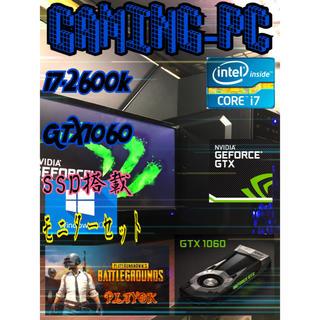 ☆新品ケース使用、i7&GTX1060搭載ゲーミングPC、モニターセット☆(デスクトップ型PC)