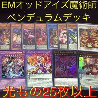 EM 魔術師 オッドアイズ デッキ / 52枚 / 英語版 / 遊戯王カード(Box/デッキ/パック)