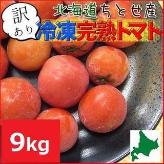 北海道千歳産 冷凍完熟トマト 訳アリ 9kg