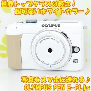 オリンパス(OLYMPUS)の★超絶軽量コンパクト!超可愛いホワイトカラー♪☆オリンパス E-PL1s★(ミラーレス一眼)