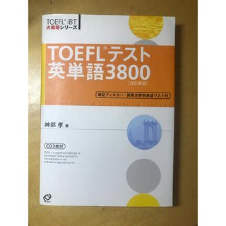 オウブンシャ(旺文社)のTOEFL 英単語3800(参考書)