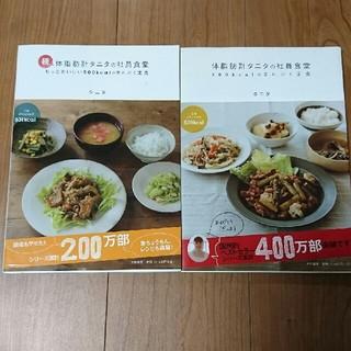 タニタ食堂のレシピ 2冊セット(住まい/暮らし/子育て)
