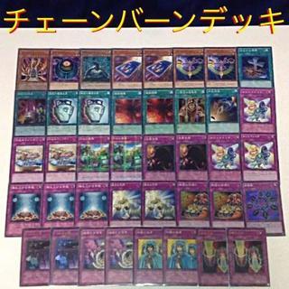 チェーンバーン デッキ / 遊戯王カード.(Box/デッキ/パック)