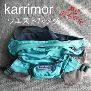 カリマー(karrimor)のkarrimor ウエストバック(ウエストポーチ)