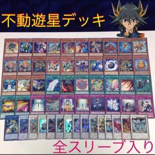 遊星 デッキ / 遊戯王カード.(Box/デッキ/パック)