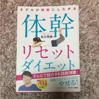 体幹リセットダイエット(趣味/スポーツ/実用)