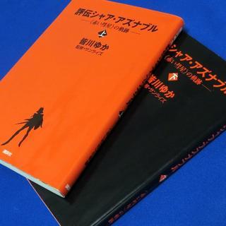 コウダンシャ(講談社)の評伝シャア・アズナブル《赤い彗星》の軌跡 上下巻セット(文学/小説)