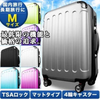 残りわずか!! Mサイズ スーツケース 4〜6日用 新品(スーツケース/キャリーバッグ)