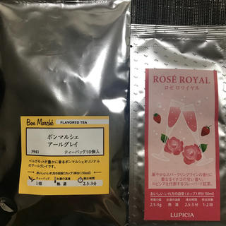 ルピシア(LUPICIA)のルピシアの紅茶(リーフティー)2種類(茶)