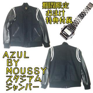 アズールバイマウジー(AZUL by moussy)のアズール バイ マウジー スタジアム ジャンパージャケット(スタジャン)