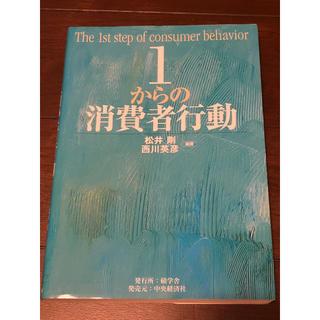1からの消費者行動(参考書)