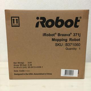 アイロボット(iRobot)の[新品]アイロボット 床拭きロボット ブラーバ371j(掃除機)
