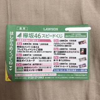 欅坂46(けやき坂46)