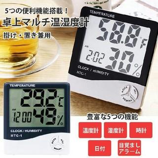 温湿度計 卓上 壁掛け デジタル マルチ 温度計 湿度計 時計 目覚まし (置時計)